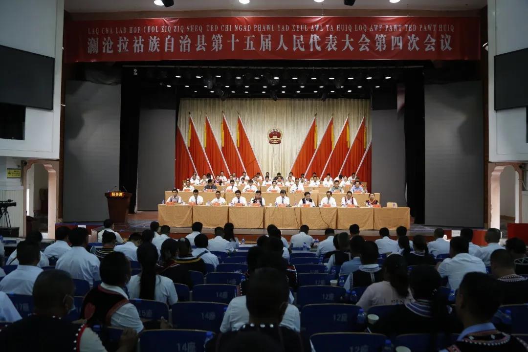 澜沧拉祜族自治县第十五届人民代表大会第四次会议闭幕