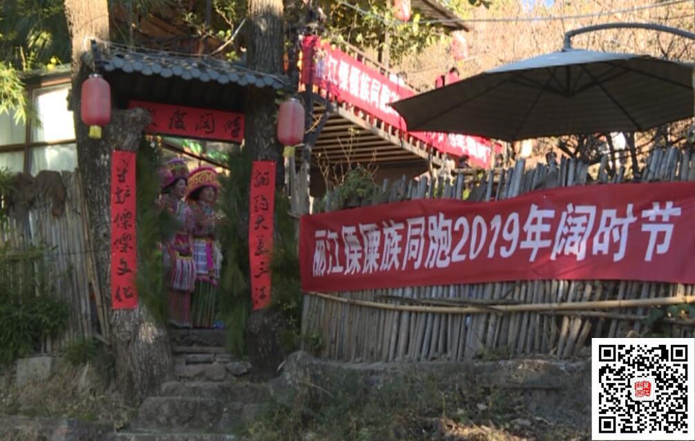 一起嗨起来!丽江傈僳族同胞欢度阔时节